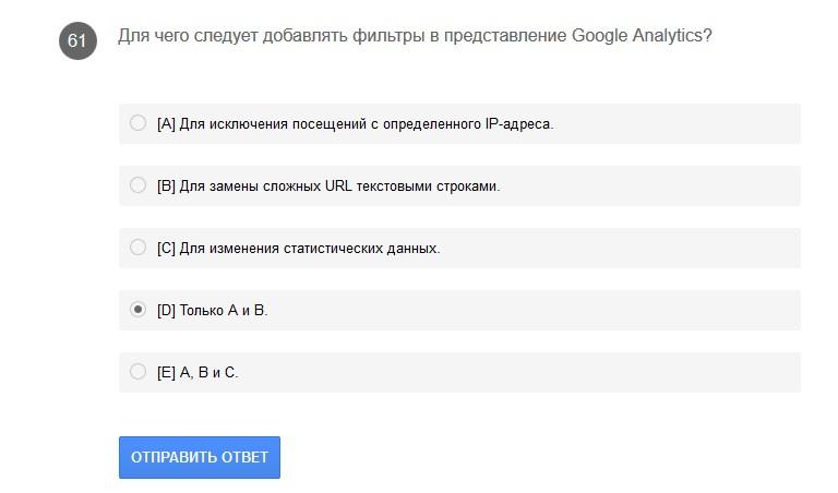 Для чего следует добавлять фильтры в представление Google Analytics?