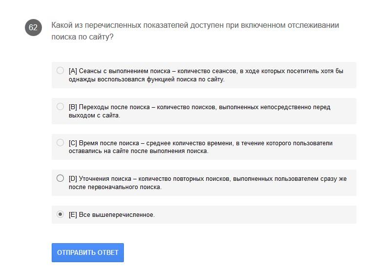 Какой из перечисленных показателей доступен при включенном отслеживании поиска по сайту?