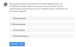 При передаче данных о кампаниях и источниках трафика SDK и код отслеживания Google Analytics используют несколько полей. Какое из перечисленных полей используется для передачи данных о кампаниях или источниках трафика?