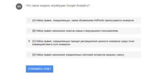 Что такое модель атрибуции Google Analytics?