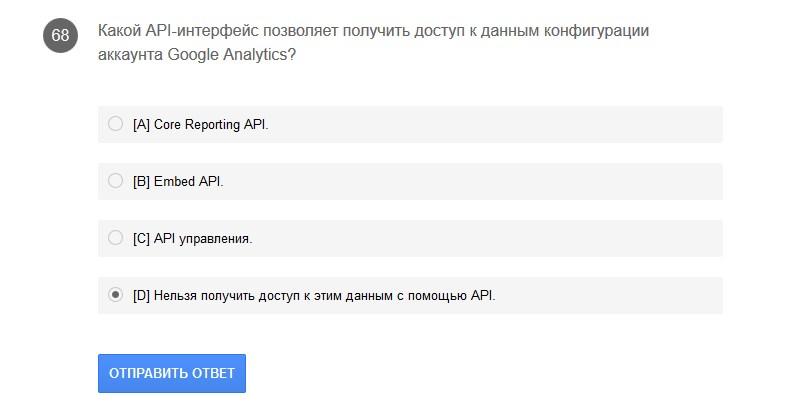 Какой API-интерфейс позволяет получить доступ к данным конфигурации аккаунта Google Analytics?