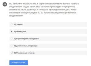 Вы запустили несколько новых маркетинговых кампаний и хотите получать уведомления, когда в какой-либо кампании происходит 10-процентное увеличение числа достигнутых конверсий за определенный день. Какой инструмент в Google Analytics вы бы использовали для настройки таких уведомлений?