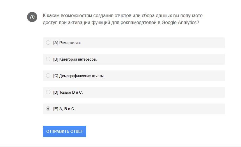 К каким возможностям создания отчетов или сбора данных вы получаете доступ при активации функций для рекламодателей в Google Analytics?