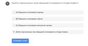 Какой из перечисленных типов обращений отслеживается в Google Analytics?