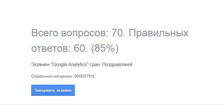 ответы на экзамен google analytics