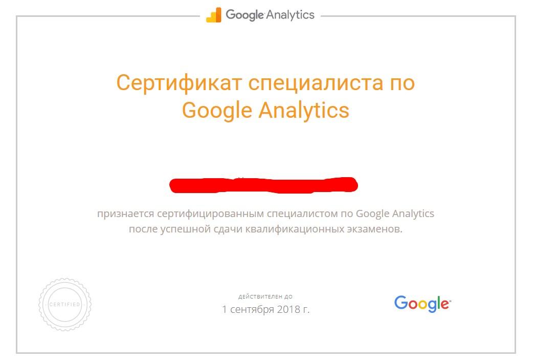 Подготовка к сертификации google adwords как поставить рекламу v internet
